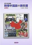 時事中国語の教科書 2016