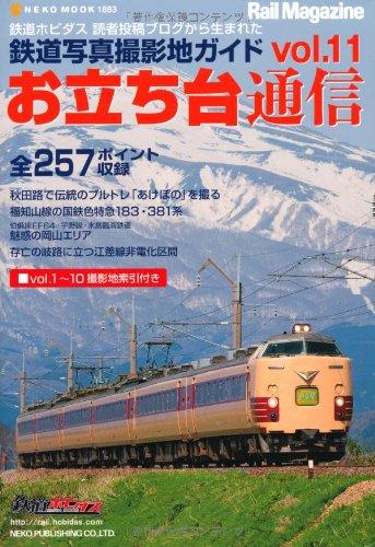 お立ち台通信Vol.11 (鉄道写真撮影地ガイド) (NEKO MOOK 1883)