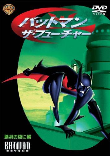 バットマン・ザ・フューチャー 勝利の陰に編 [DVD]