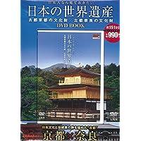 日本人なら見ておきたい日本の世界遺産 古都京都の文化財/古都奈良の文化財 DVD BOOK (宝島社DVD BOOKシリーズ)