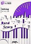 """バンドスコアピース1825 talking by KANA-BOON  ~フジテレビ""""ノイタミナ""""「すべてがFになる THE PERFECT INSIDER」オープニング・テーマ (BAND SCORE PIECE)"""