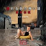 東京伝説 溺れる街の怖い話