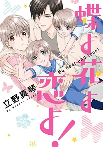 蝶よ花よ恋よ! (ディアプラス・コミックス)の詳細を見る