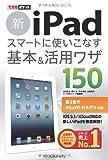 できるポケット 新iPad スマートに使いこなす 基本&活用ワザ 150[第3世代4G&Wi-Fiモデル対応]