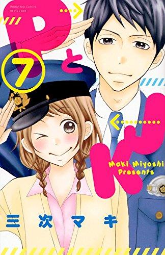 PとJK(7) (講談社コミックス別冊フレンド)