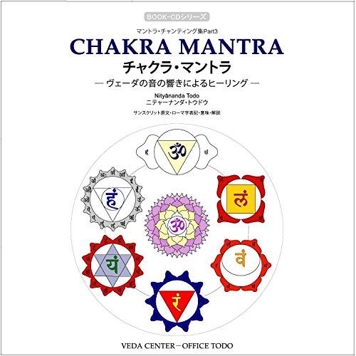 CDブック 『チャクラ・マントラ CHAKRA MANTRA~ヴェーダの音の響きによるヒーリング』 (CD付き/サンスクリット)