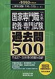 国家専門職[大卒] 教養・専門試験 過去問500 2020年度 (公務員試験 合格の500シリーズ5)