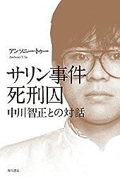 サリン事件死刑囚 中川智正との対話 (角川書店単行本)