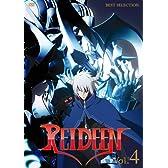 REIDEEN (ライディーン) Vol.4 [DVD]