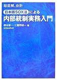 超図解会計 日本版SOX法による内部統制実務入門
