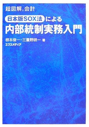 超図解会計 日本版SOX法による内部統制実務入門の詳細を見る