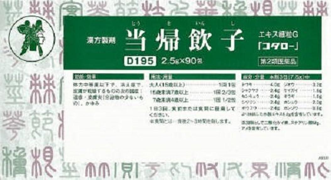 バスハドル行く【第2類医薬品】当帰飲子エキス細粒G「コタロー」 2.5g×90