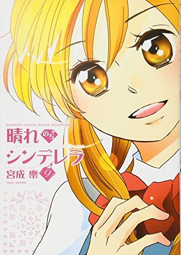 晴れのちシンデレラ 9 (バンブーコミックス)