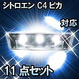 LEDルームランプ シトロエン C4ピカソ対応 11点セット