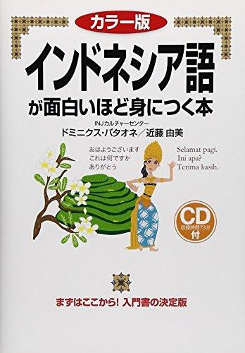 カラー版 CD付 インドネシア語が面白いほど身につく本 (語学●入門の入門シリーズ)の詳細を見る