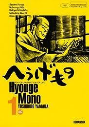 へうげもの(1) (モーニングコミックス)
