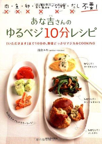 あな吉さんのゆるベジ10分レシピ