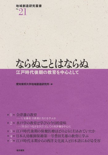 ならぬことはならぬ――江戸時代後期の教育を中心として (地域創造研究叢書 No.21)
