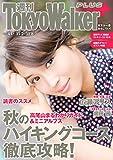 週刊 東京ウォーカー+ 2017年No.44 (11月1日発行) [雑誌] (Walker)