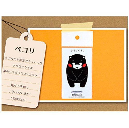 くまモン の ミニ ステッカー / よろしくま / ゆるキャラグランプリ 2011 1位 獲得 熊本 県 の キャラクター / くまもん グッズ 通販
