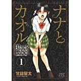 ナナとカオル Black Label 1 (ジェッツコミックス)