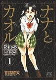 ナナとカオル Black Label / 甘詰 留太 のシリーズ情報を見る