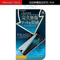 iPhone8 iphone7 iPhone6S iPhone6 完全無傷 強化ガラス 9H 保護フィルム 全面 さらさら 反射防止 マット ガラスフィルム フィルム 防指紋 指紋防止 液晶 保護シール アイフォン8 アイフォン6s iphone 8 7 6s 6 アイフォンセブンエス スマホアクセサリー s-sc_79260