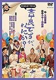 伊東四朗生誕?!77周年記念『吉良ですが、なにか?』 [DVD]