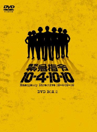 緊急指令10―4・10―10 DVD―BOX2<完>