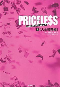 PRICELESS(上)人生転落編 (フジテレビBOOKS)