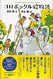 コロボックル絵物語 (Colobockle Picture Book) 画像