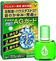 【第2類医薬品】アイリスAGガード 10mL ×2 ※セルフメディケーション税制対象商品