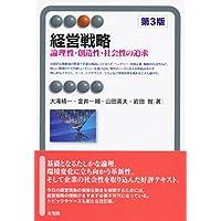 経営戦略 -- 論理性・創造性・社会性の追求 第3版 (有斐閣アルマ)