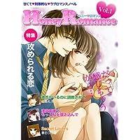 ハニーロマンス Vol.1~攻められる恋~ (秘蜜の本棚)