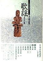 日本音楽叢書(5)歌謡