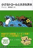 小さなトロールと大きな洪水 (講談社文庫) 画像