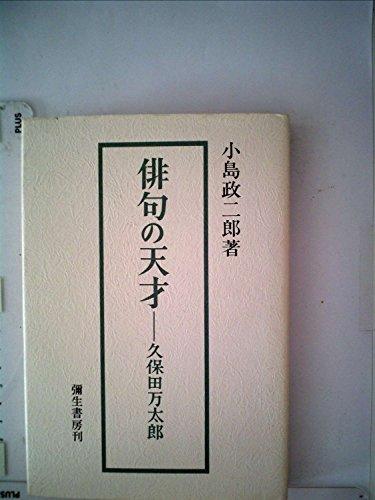 俳句の天才ー久保田万太郎 (1980年)