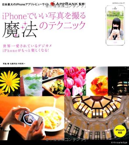 iPhoneでいい写真を撮る魔法のテクニック (エクスナレッジムック)の詳細を見る