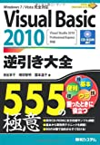 Visual Basic 2010逆引き大全555の極意—Windows 7/Vista完全対応