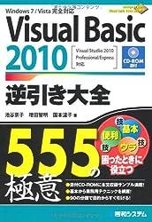 VisualBasic2010逆引き大全555の極意