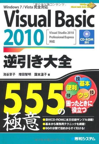 VisualBasic2010逆引き大全555の極意の詳細を見る