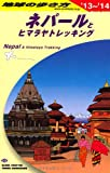 D29 地球の歩き方 ネパールとヒマラヤ 2013~2014 (ガイドブック)