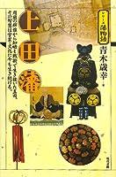 上田藩 (シリーズ藩物語)