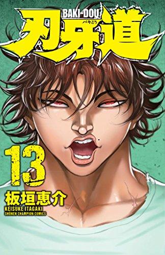 刃牙道(13): 少年チャンピオン・コミックス