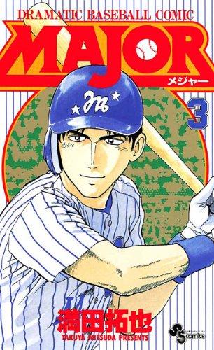 『MAJOR』悲劇の死を遂げた吾郎の父・本田茂治の人生