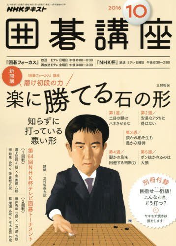 NHK囲碁講座 2016年10月号 [雑誌] (NHKテキスト)