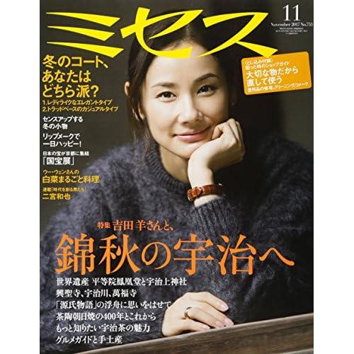 ミセス 2017年 11月号 (雑誌)
