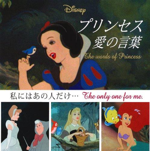 Disneyプリンセス愛の言葉