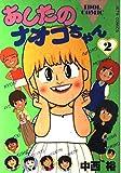 あしたのナオコちゃん 2 (ジェッツコミックス)