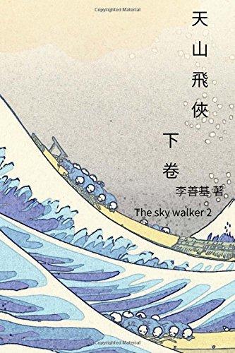 The Sky Walker (Legend of Zu)